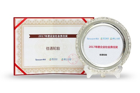 Giti Tire Receives Awards from Top Global Companies Tencent and Walmart